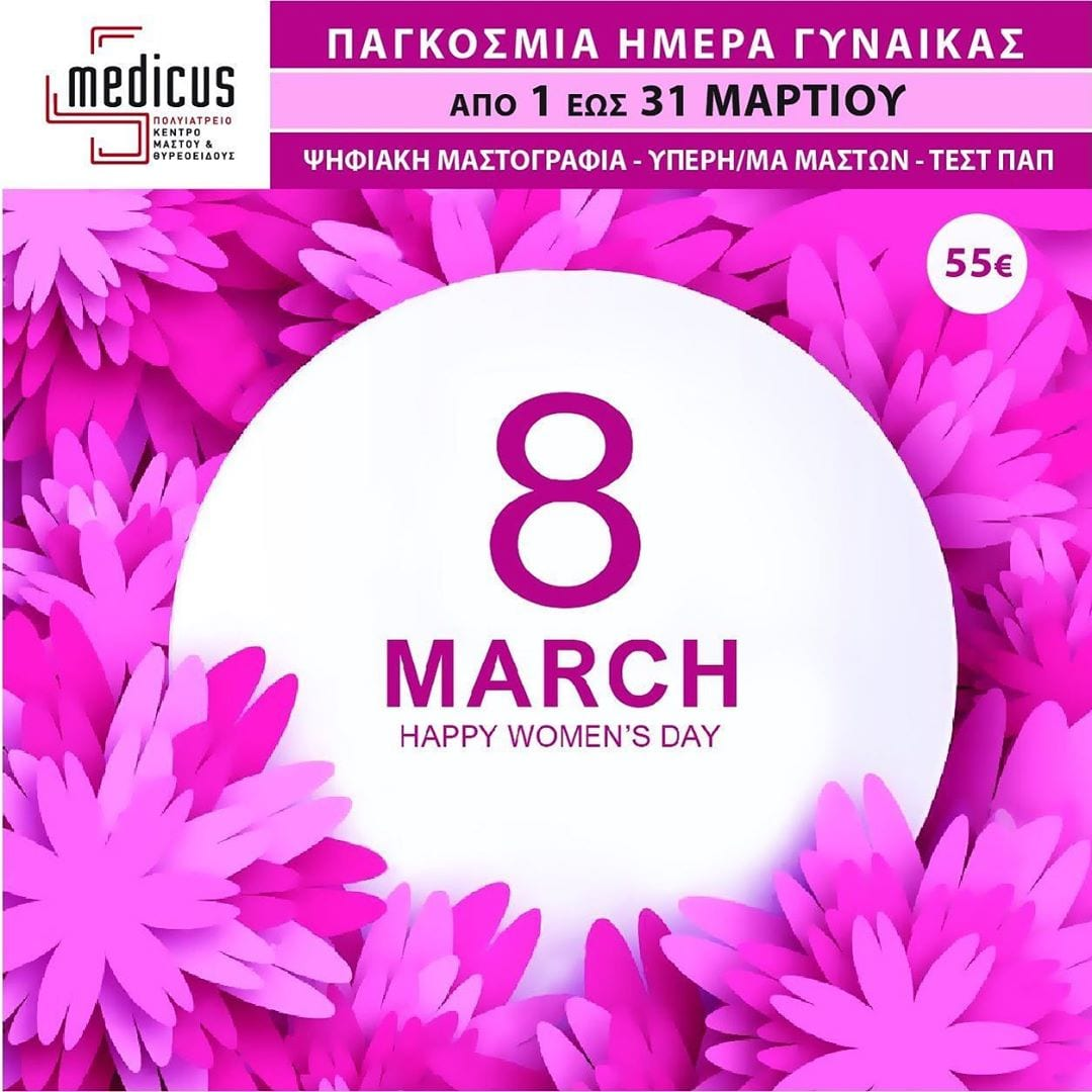Womans Day discount package in March