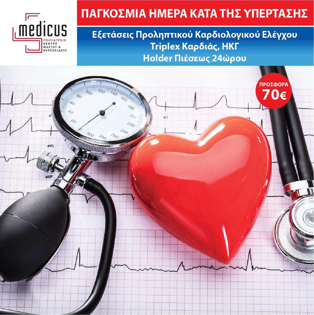 cardiac hypertension checkup for the month of May