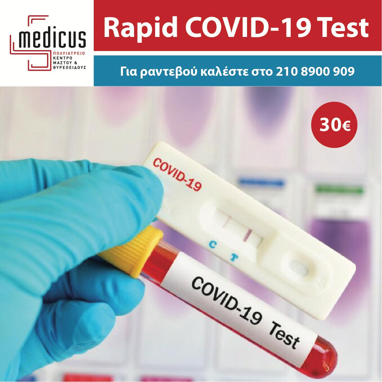 Rapid COVID-19 Testing package